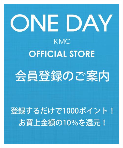 ONEDAYKMC OFFICIAL STORE onedaykmc.com 会員登録のご案内 登録するだけで1000ポイント! お買上金額の10%を還元!