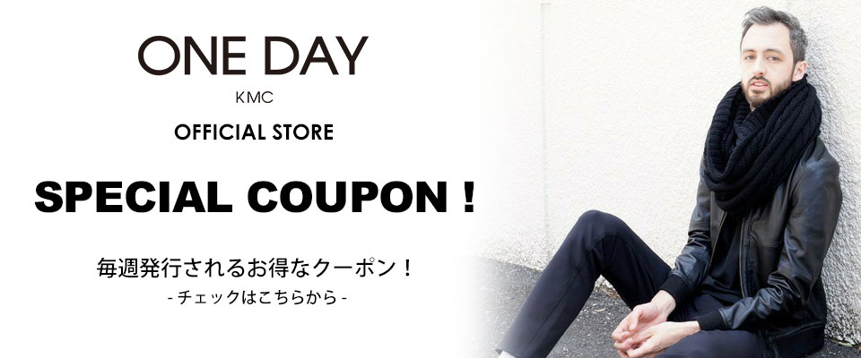 ONEDAYKMC OFFICIAL STORE SPECIAL COUPON! 毎週発行されるお得なクーポン!